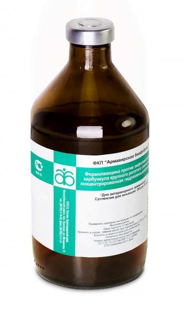 Формолвакцина против эмфизематозного карбункула крупного рогатого скота и овец концентрированная гидроокисьалюминиевая